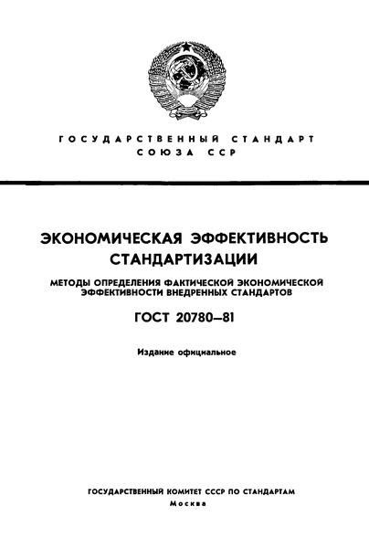 ГОСТ 20780-81 Экономическая эффективность стандартизации. Методы определения фактической экономической эффективности внедренных стандартов