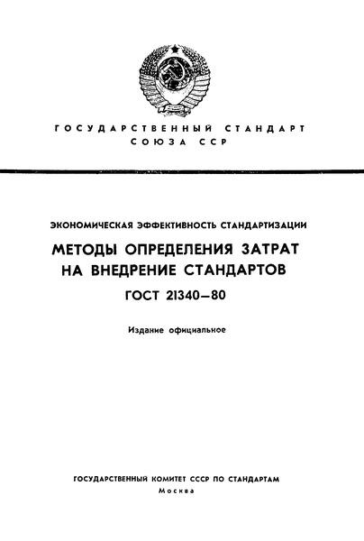 ГОСТ 21340-80 Экономическая эффективность стандартизации. Методы определения затрат на внедрение стандартов
