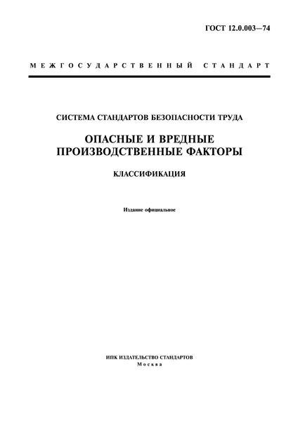 ГОСТ 12.0.003-74 Система стандартов безопасности труда. Опасные и вредные производственные факторы. Классификация