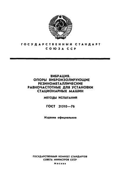 ГОСТ 21510-76 Вибрация. Опоры виброизолирующие резинометаллические равночастотные для установки стационарных машин. Методы испытаний