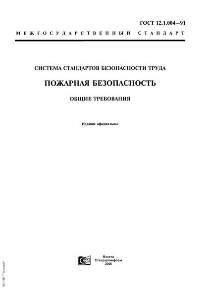 ГОСТ 12.1.004-91 Система стандартов безопасности труда. Пожарная безопасность. Общие требования