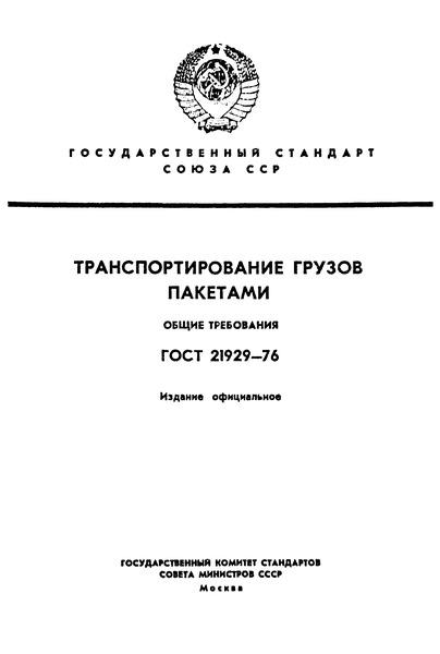 ГОСТ 21929-76 Транспортирование грузов пакетами. Общие требования