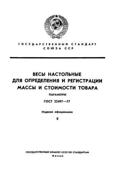 ГОСТ 22497-77 Весы настольные для определения и регистрации массы и стоимости товара. Параметры
