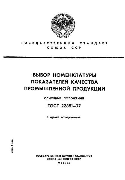 ГОСТ 22851-77 Выбор номенклатуры показателей качества промышленной продукции. Основные положения