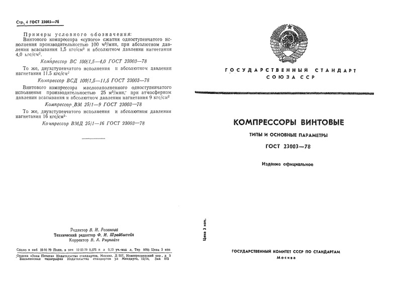 ГОСТ 23003-78 Компрессоры винтовые. Типы и основные параметры