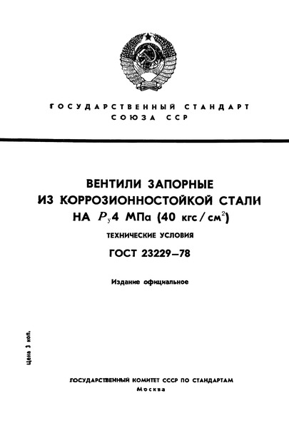 ГОСТ 23229-78 Вентили запорные из коррозионностойкой стали на Ру 4 МПа (40 кгс/см2). Технические условия