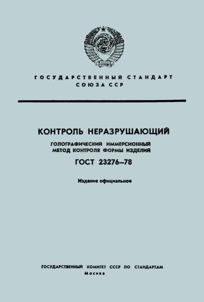 ГОСТ 23276-78 Контроль неразрушающий. Голографический иммерсионный метод контроля формы изделий