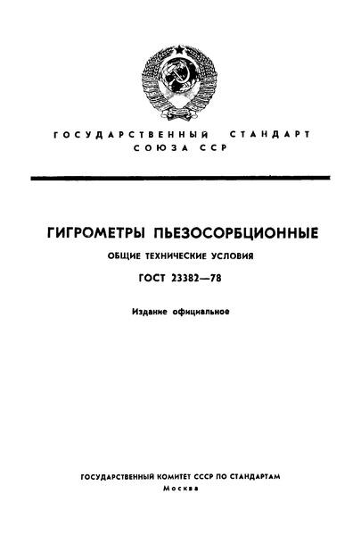 ГОСТ 23382-78 Гигрометры пьезосорбционные. Общие технические условия