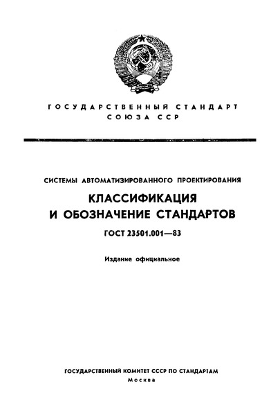 ГОСТ 23501.001-83 Системы автоматизированного проектирования. Классификация и обозначение стандартов
