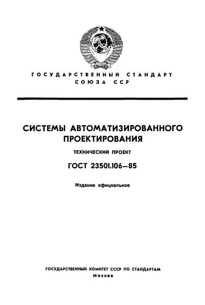 ГОСТ 23501.106-85 Системы автоматизированного проектирования. Технический проект