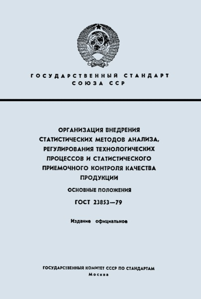 ГОСТ 23853-79 Организация внедрения статистических методов анализа, регулирования технологических процессов и статистического приемочного контроля качества продукции. Основные положения
