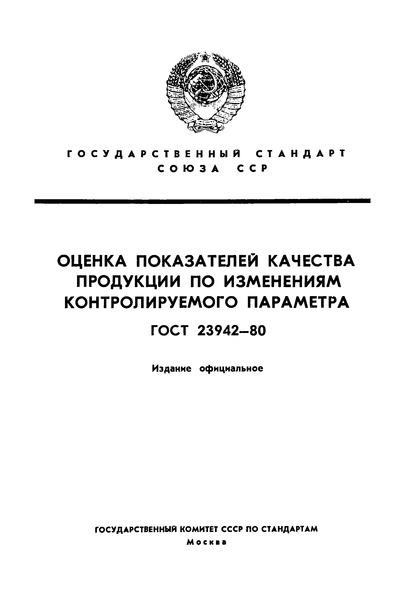 ГОСТ 23942-80 Оценка показателей качества продукции по изменениям контролируемого параметра