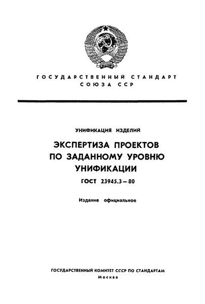 ГОСТ 23945.3-80 Унификация изделий. Экспертиза проектов по заданному уровню унификации