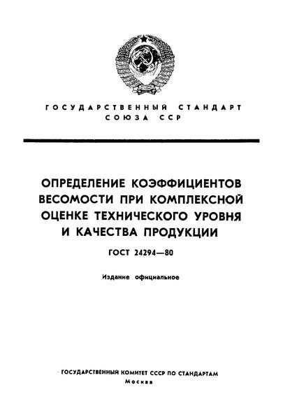 ГОСТ 24294-80 Определение коэффициентов весомости при комплексной оценке технического уровня и качества продукции