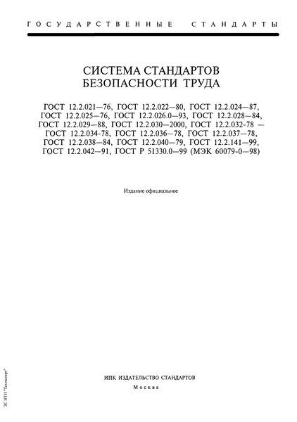 ГОСТ 12.2.032-78 Система стандартов безопасности труда. Рабочее место при выполнении работ сидя. Общие эргономические требования