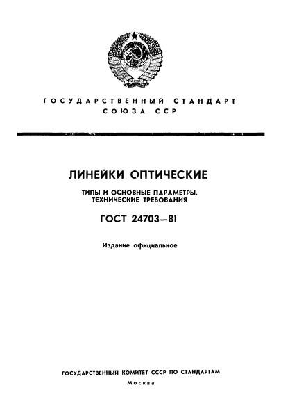ГОСТ 24703-81 Линейки оптические. Типы и основные параметры. Общие технические требования