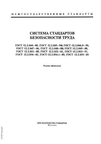 ГОСТ 12.2.047-86 Система стандартов безопасности труда. Пожарная техника. Термины и определения