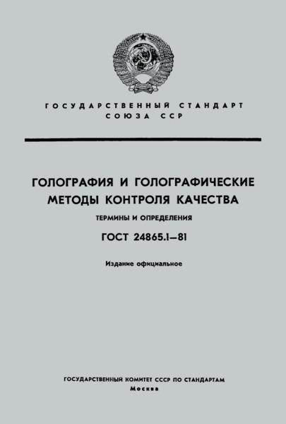 ГОСТ 24865.1-81 Голография и голографические методы контроля качества. Термины и определения
