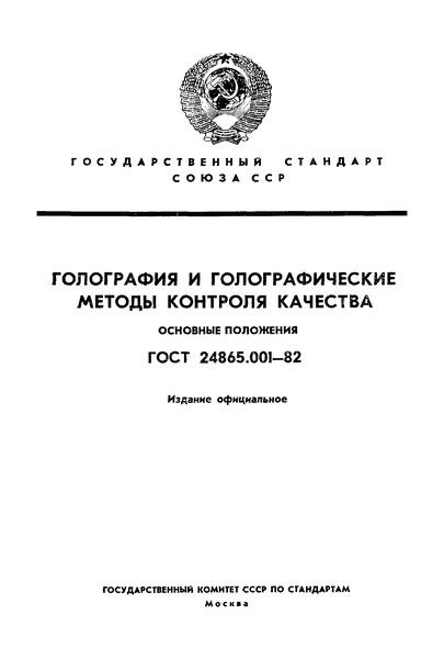 ГОСТ 24865.001-82 Голография и голографические методы контроля качества. Основные положения
