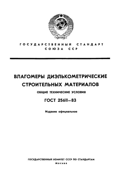 ГОСТ 25611-83 Влагомеры диэлькометрические строительных материалов. Общие технические условия