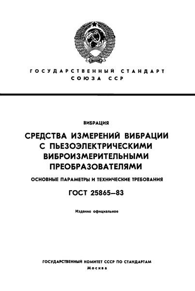 ГОСТ 25865-83 Вибрация. Средства измерений вибрации с пьезоэлектрическими виброизмерительными преобразователями. Основные параметры и технические требования