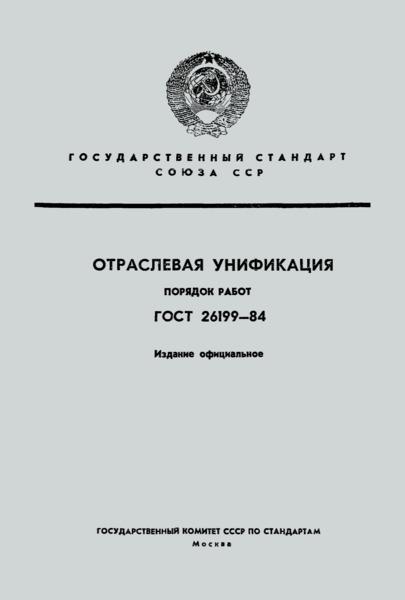 ГОСТ 26199-84 Отраслевая унификация. Порядок работ