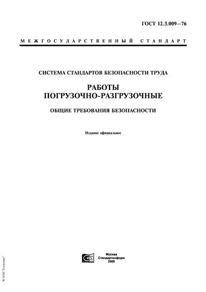 ГОСТ 12.3.009-76 Система