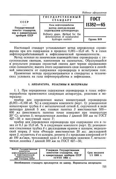 ГОСТ 11382-65 Газы нефтепереработки. Метод определения содержания сероводорода