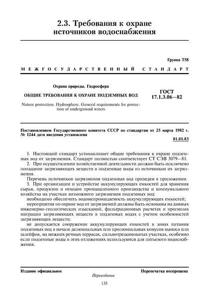ГОСТ 17.1.3.06-82 Охрана природы. Гидросфера. Общие требования к охране подземных вод