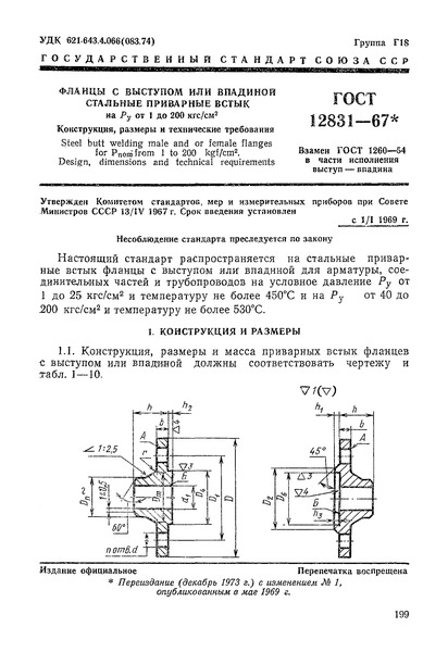 ГОСТ 12831-67 Фланцы с выступом или впадиной стальные приварные встык на Py от 1 до 200 кгс/см2. Конструкция, размеры и технические требования