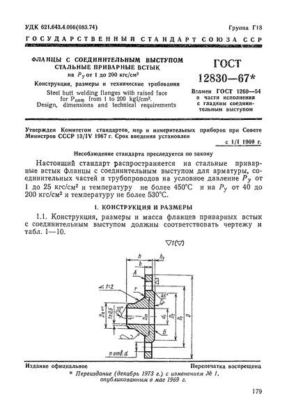ГОСТ 12830-67 Фланцы с соединительным выступом стальные приварные встык на Py от 1 до 200 кгс/см2. Конструкция, размеры и технические требования