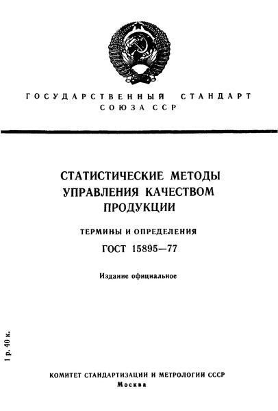 ГОСТ 15895-77 Статистические методы управления качеством продукции. Термины и определения