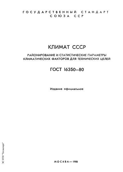 ГОСТ 16350-80 Климат СССР. Районирование и статистические параметры климатических факторов для технических целей