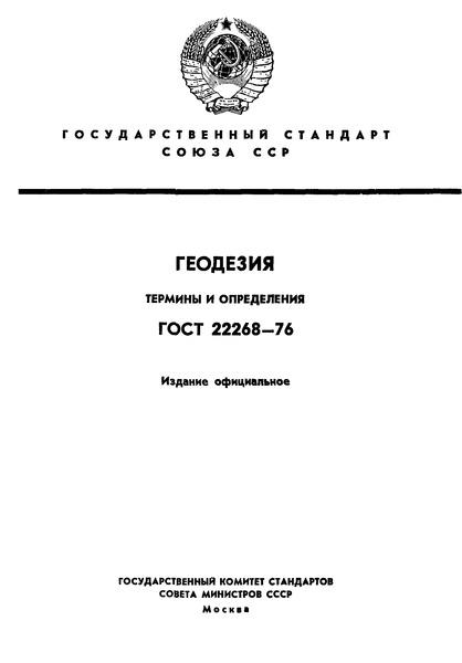 ГОСТ 22268-76 Геодезия. Термины и определения