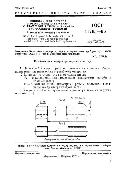 ГОСТ 11765-66 Шпильки для деталей с резьбовыми отверстиями с диаметром резьбы от 2 до 48 мм (нормальной точности). Размеры и технические требования