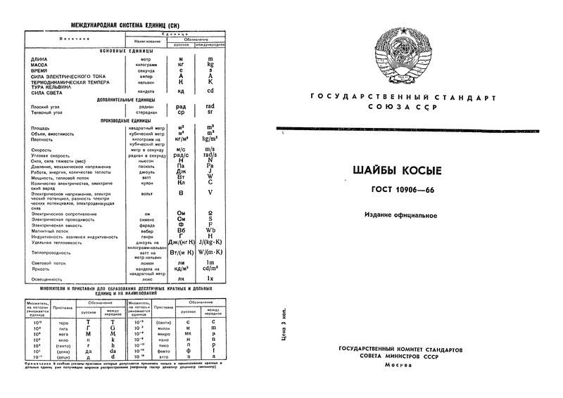 ГОСТ 10906-66 Шайбы косые