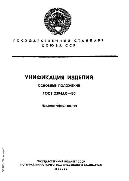 ГОСТ 23945.0-80 Унификация изделий. Основные положения