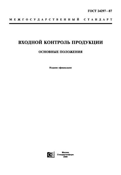 ГОСТ 24297-87 Входной контроль