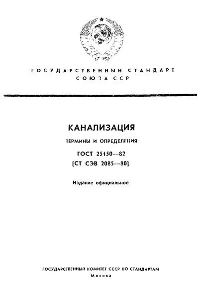 ГОСТ 25150-82 Канализация. Термины и определения