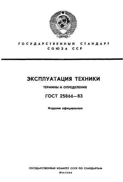 ГОСТ 25866-83 Эксплуатация техники. Термины и определения