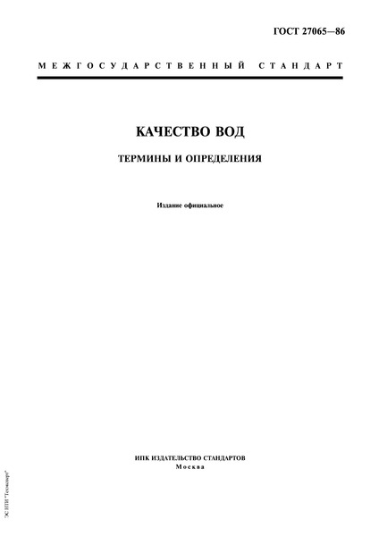 ГОСТ 27065-86 Качество вод. Термины и определения