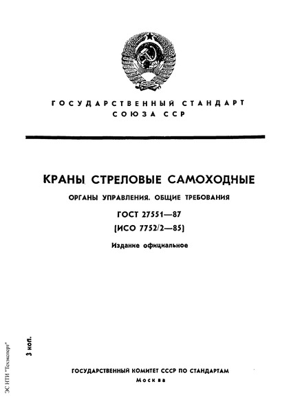 ГОСТ 27551-87 Краны стреловые самоходные. Органы управления. Общие требования