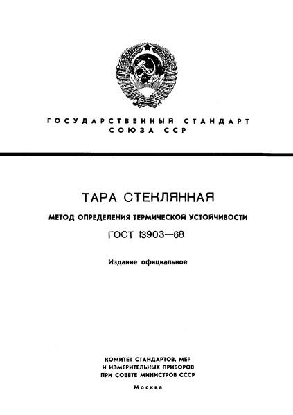 ГОСТ 13903-68 Тара стеклянная. Метод определения термической устойчивости