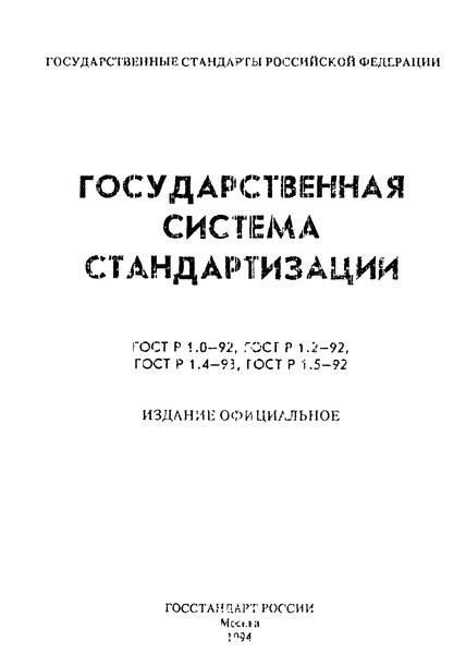 ГОСТ Р 1.0-92 Государственная система стандартизации Российской Федерации. Основные положения