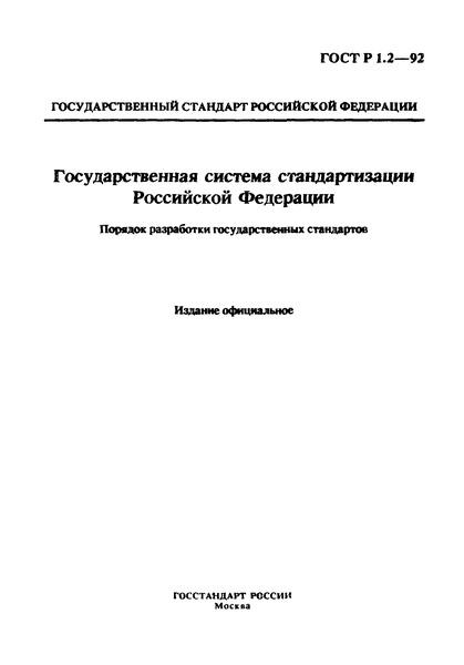 ГОСТ Р 1.2-92 Государственная система стандартизации Российской Федерации. Порядок разработки государственных стандартов
