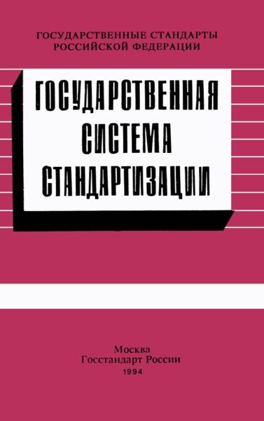 ГОСТ Р 1.5-92 Государственная система стандартизации Российской Федерации. Общие требования к построению, изложению, оформлению и содержанию стандартов