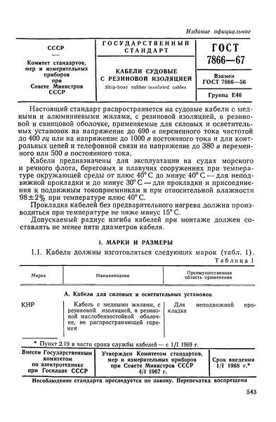 ГОСТ 7866-67 Кабели судовые с резиновой изоляцией