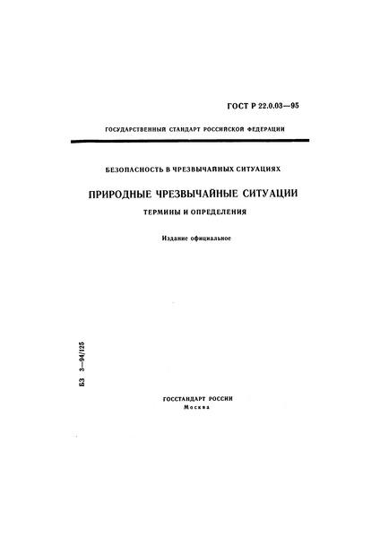 ГОСТ Р 22.0.03-95 Безопасность в чрезвычайных ситуациях. Природные чрезвычайные ситуации. Термины и определения