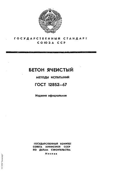 ГОСТ 12852-67 Бетон ячеистый. Методы испытаний
