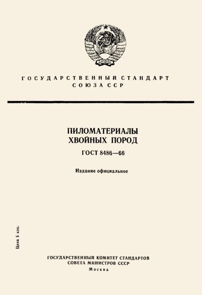 ГОСТ 8486-66 Пиломатериалы хвойных пород